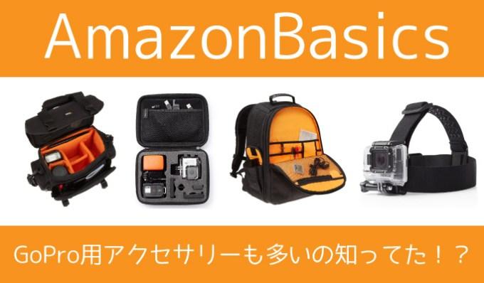 安くて便利!Amazonベーシックのカメラ関連グッズ13選!GoPro用グッズも!