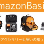 Amazonベーシック