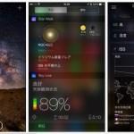 星空撮影に使える!Sky Live 天体予報 アプリが無料セール中!