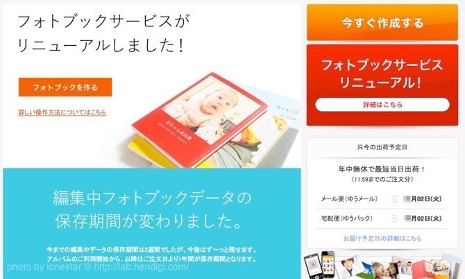 198円でインスタグラムフォトブックが作れる!
