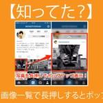 【知ってた?】Instagramの画像一覧で長押しするとポップアップ表示!