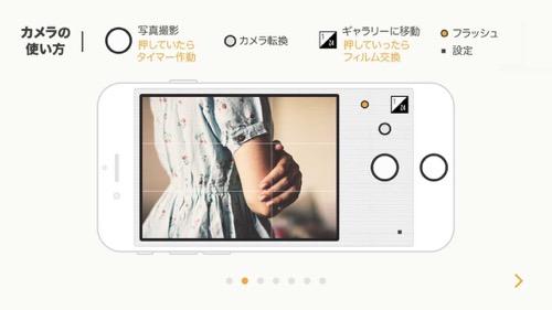 Feelca Daylight:24枚撮り、36枚撮りを選べるフィルムカメラを意識したiPhoneアプリ