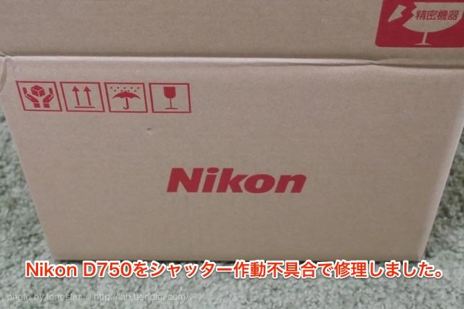 Nikon D750をシャッター作動不具合で修理しました。