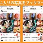Instagramお気に入りの写真をブックマーク出来る「Save Posts」をリリース!