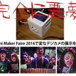 完全に悪夢!Ogaki Mini Maker Faire 2016で変なデジカメの展示を見てきた!
