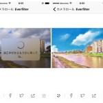 Everfilter(エバーフィルター)あなたの写真がアニメ風に加工されるアプリ