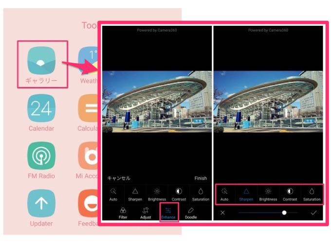 Xiaomi Redmi 4のギャラリーアプリで画像を加工してみました。