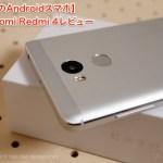 初めて使うAndroidスマホはシャオミでした!Xiaomi Redmi 4レビュー