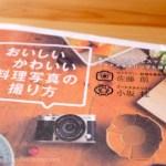 手持ちのカメラとスマホで撮れる「おいしいかわいい料理写真の撮り方」