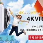KODAK PIXPRO 4KVR360の発売日は5月26日!全天球撮影が可能なアクションカメラ!