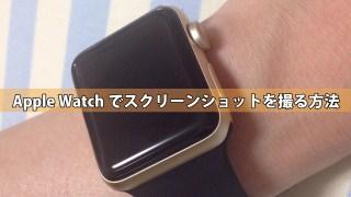 Apple Watchでスクリーンショットを撮る方法〜iPhone側の設定もチェック〜
