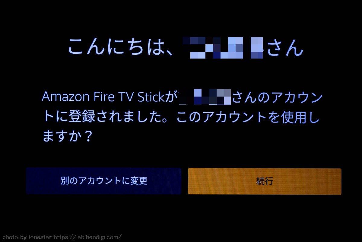Fire TV Stick 接続