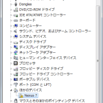 20121218_devicemanager00