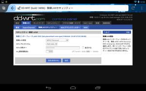 2013-11-04_whr-g300n-dd-wrt-set_wifi_security