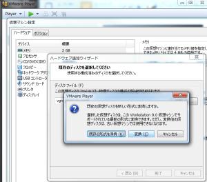 2013-11-07_vmware_load_vmdk_convert