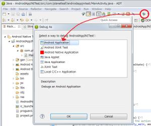 20130123_debug_as_default_debugger