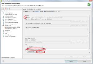 20130125_debug_debugsetting
