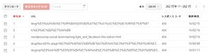 webmaster tools site error latest nums