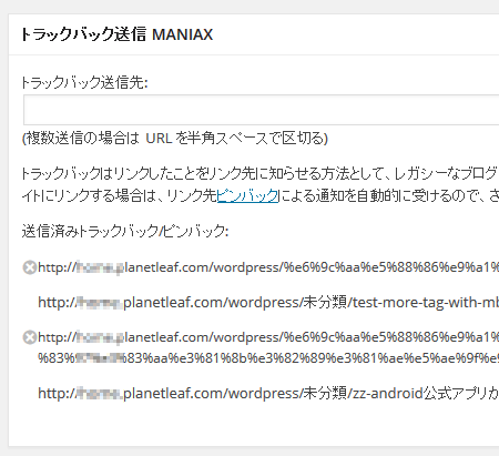 wordpress-trackback-maniax