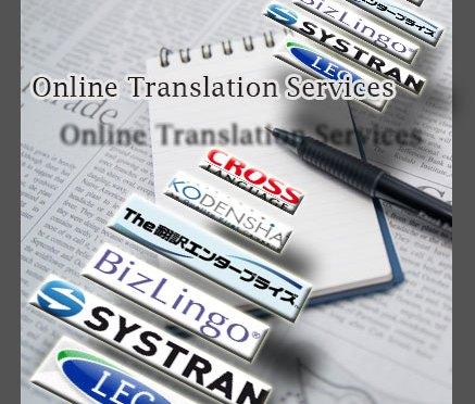 使える機械翻訳20種以上 オンライン 翻訳サイト のまとめ