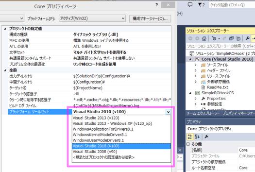 Visual Studio 2013 Pratform Build Tools