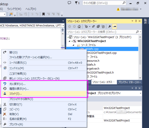 2014-05-30-gitcommand-in-vs2013-file