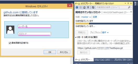 2014-05-30-login-github-from-vs2013