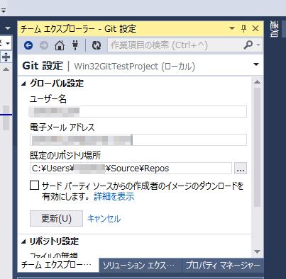 2014-05-30-set-git-user-info