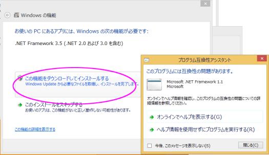 2014-06-04-dxsdkaug07_install04_dotnet35