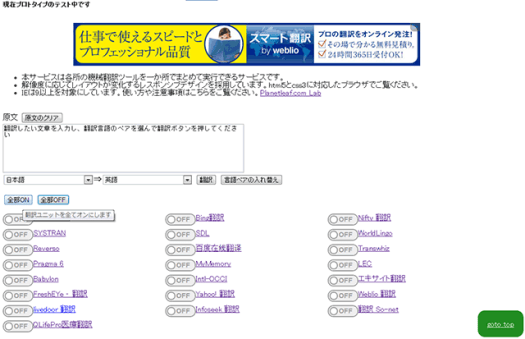 2014-06-14-updated-web-tools-trans