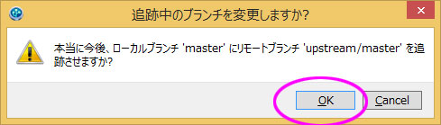 2014-06-23-go-local-master-tracking-upstream