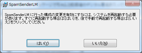 2014-06-24-antispam-go-jp-plugin-for-wlm2012-installer-reboot