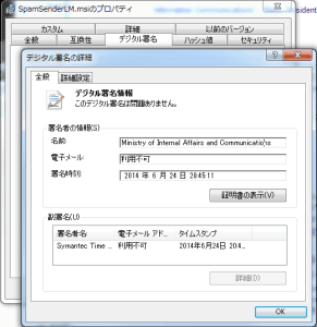 2014-06-24-antispam-go-jp-plugin-for-wlm2012-installer