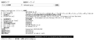 2014-06-24-antispam-go-jp-whois