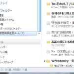 2014-06-24-folder-in-save-spam-mail-info