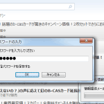 2014-06-24-input-password-for-pop-send