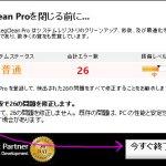 pdf-creator-install10 RegClean Close