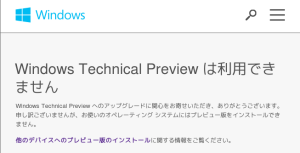 Windows 10 は利用出来ません