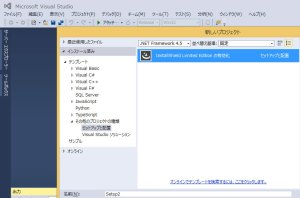 vs2013-create-setup-project