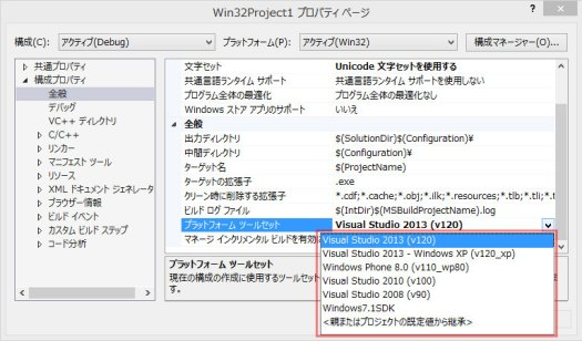 vs2013propaty-with-v90-v100-toolset
