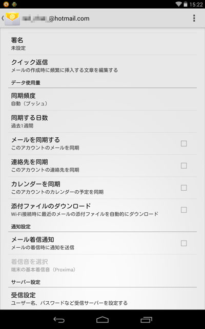 kitkat-emailapp-account-view