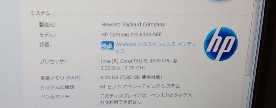 Compaq Pro 6300 SFF