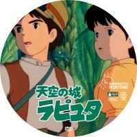天空の城ラピュタ ラベル 04 DVD