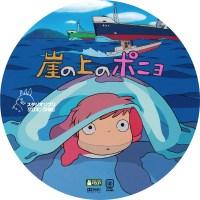 崖の上のポニョ ラベル 05 DVD