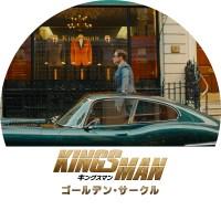 キングスマン:ゴールデン・サークル ラベル 03 なし