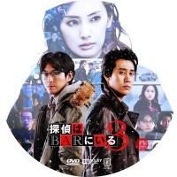 探偵はBARにいる 3 ラベル 01 DVD