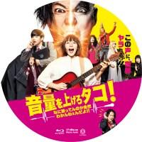 音量を上げろタコ!なに歌ってんのか全然わかんねぇんだよ!! ラベル 01 Blu-ray