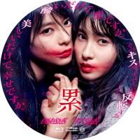 累 -かさね- ラベル 01 Blu-ray