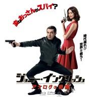 ジョニー・イングリッシュ アナログの逆襲 ラベル 02 Blu-ray