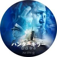 ハンターキラー 潜航せよ ラベル 01 Blu-ray